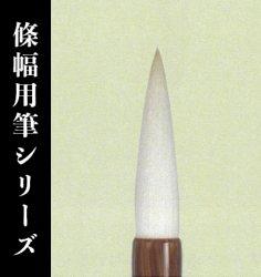 【久保田号】  (一号)三島一楽