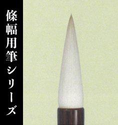 【久保田号】  (二号)三島一楽