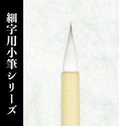 【久保田号】(白)写経筆