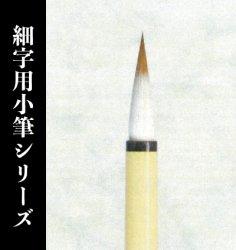 【久保田号】(白)新月