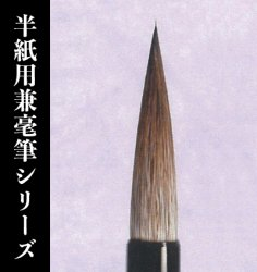 【久保田号】リス筆