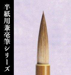 【久保田号】棒軸(中)蘇峰