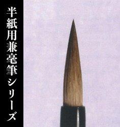 【久保田号】(黒軸)心法