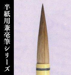 【久保田号】(棒軸)翠渓