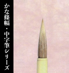 【久保田号】(小)竹葉