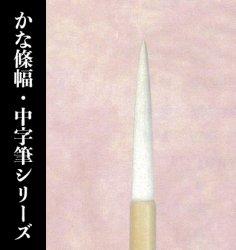 【久保田号】(四号)柳葉