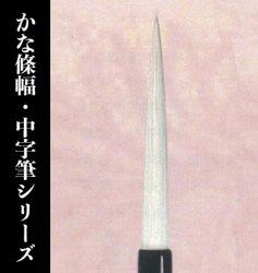 【久保田号】(大)不如帰