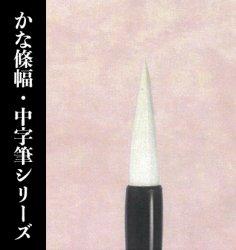 【久保田号】竹逕清賞