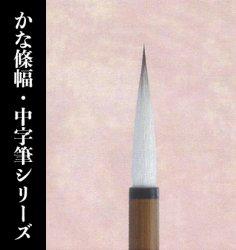 【久保田号】(大)皐月