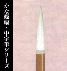 【久保田号】(羊毛)かな條幅