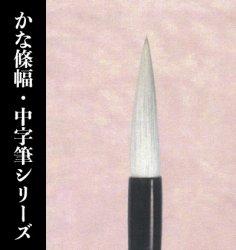 【久保田号】(兼白)かな條幅