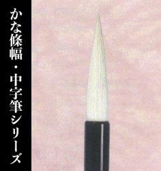 【久保田号】(小)雲従龍