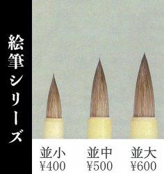 【久保田号】隈取筆