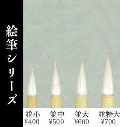 【久保田号】彩色筆
