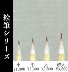 【久保田号】削用筆