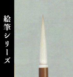 【久保田号】 絵手紙用筆