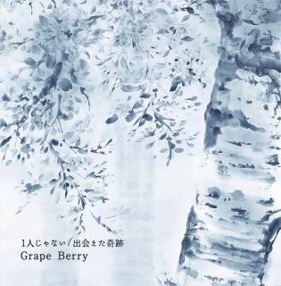 【ネコポス発送可能】Grape Berry - 1人じゃない / 出会えた奇跡 -