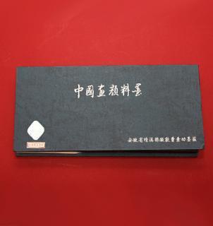 中国画顔料墨