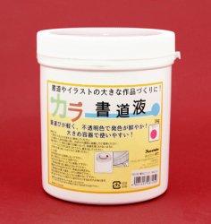 カラー書道液 蛍光ピンク(1kg)