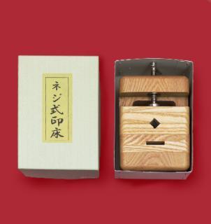 ネジ式印床(日本製)
