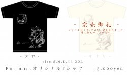r.a.01_04 -Po. noc.- オリジナルTシャツ