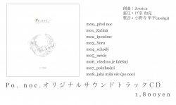 r.a.01_04 -Po. noc.- オリジナルサウンドトラックCD