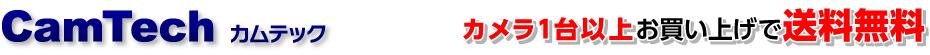 ネットワークカメラ専門店(Panasonic i-pro SmartHD) −CamTech(カムテック)−