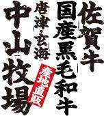 佐賀牛・国産黒毛和牛【産地直販】中山牧場 Online Shop