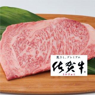 ●佐賀牛 薄焼きロースステーキ 1枚(120g)