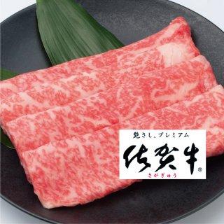 ●佐賀牛 ロース薄切り100g