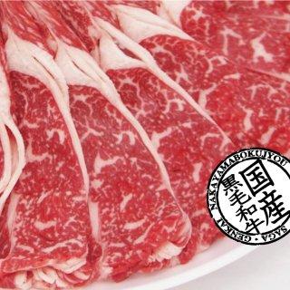 ●国産黒毛和牛 ロース薄切り100g