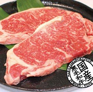 △国産黒毛和牛 厚切りサーロインステーキ 2枚