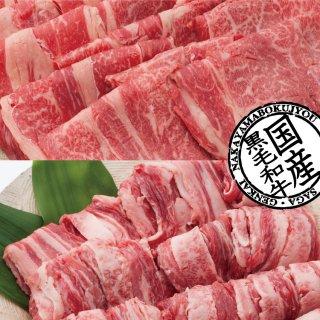 ◯国産黒毛和牛 薄切り満腹2種 800g