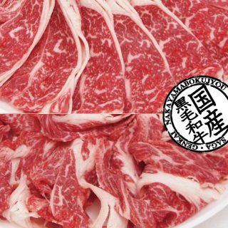 ◯国産黒毛和牛 薄切り極み2種 400g