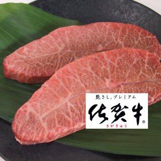 ◎佐賀牛 ミスジステーキ2〜3枚 (約220g)