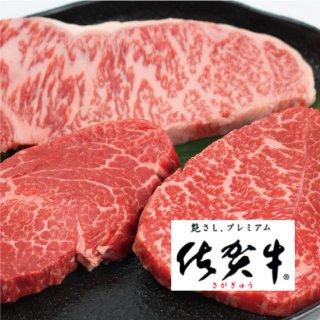 ◎佐賀牛ステーキ3種詰合せ