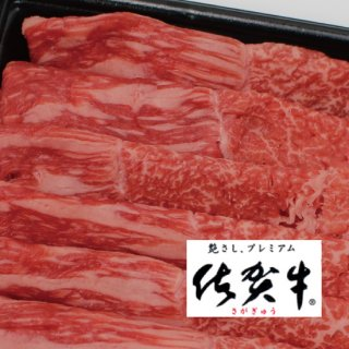 ●佐賀牛 外モモ薄切り100g