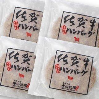 ●佐賀牛 本生ハンバーグステーキ4個