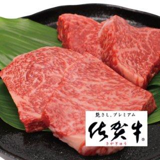 ◯佐賀牛 ステーキ2種詰合せ 400g
