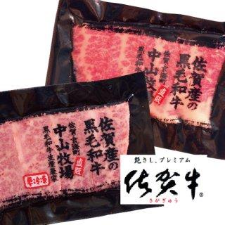 ●佐賀牛 おまかせチョイス200g
