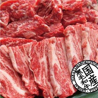 ●国産黒毛和牛 おまかせチョイス400g