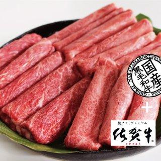 ★「通信Vol.22特別価格」佐賀牛&国産黒毛和牛 おまかせ薄切り400g