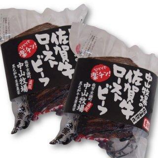 ★「通信Vol.20特別価格」佐賀牛 ローストビーフ2本入り500g【贈答箱入】