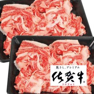 △佐賀牛 バラ・うで 切り落し1.4kg