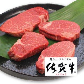 ★「通信Vol.22特別価格」佐賀牛味わいヒレステーキ4枚【贈答箱入】