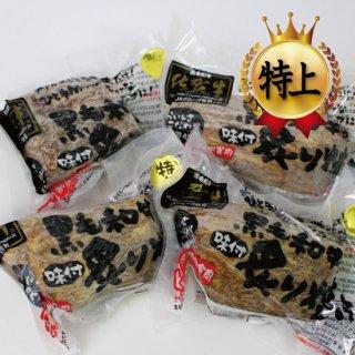 ●【特上】黒毛和牛の炙り焼き750g