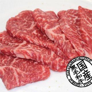●国産黒毛和牛 希少焼肉(イチボ)100g