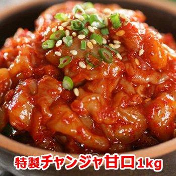 【冷凍便】特製 チャンジャ 甘口 1kg
