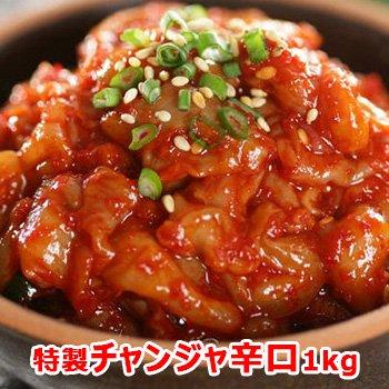 【冷凍便】特製 チャンジャ 辛口 1kg