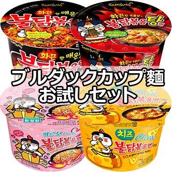 ブルダック 炒め麺 カップ お試しセット 4個 オリジナル / チーズ / カルボナーラ / 湯麵